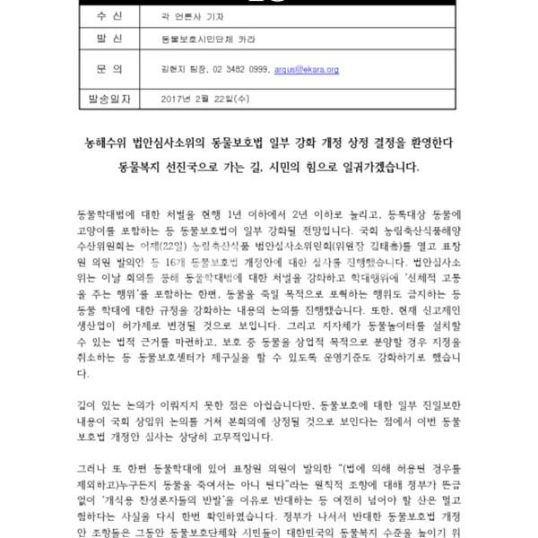 [논평] 동보법개정안심의 [문서류]