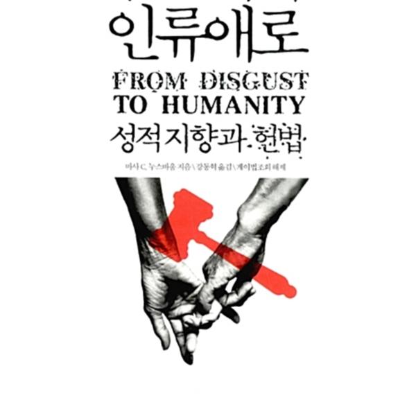혐오에서 인류애로 : 성적지향과 헌법 [동물도서]