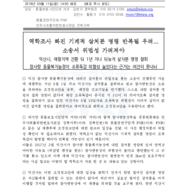 (보도자료) 조정권고 입장 보도자료 [문서류]