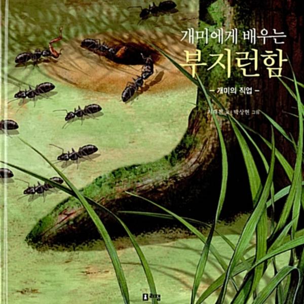 개미에게 배우는 부지런함 : 개미의 직업 [동물도서]