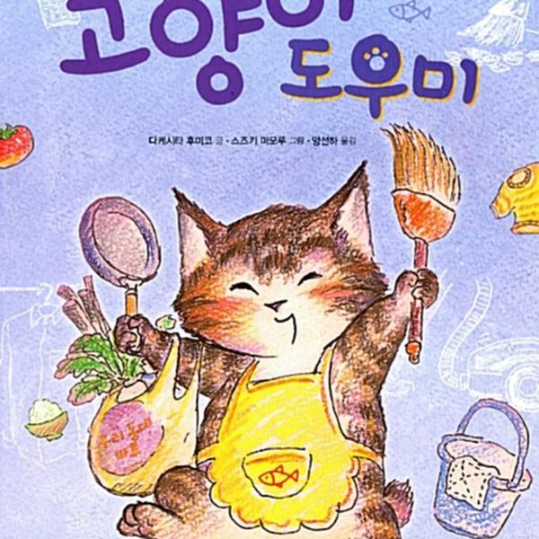 고양이 도우미 [동물도서]