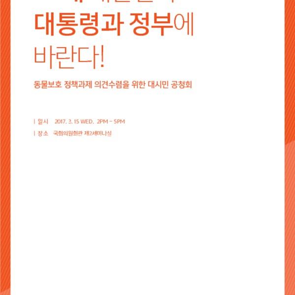 [자료집] 19대 대통령에게 바란다 대시민공청회 [문서류]