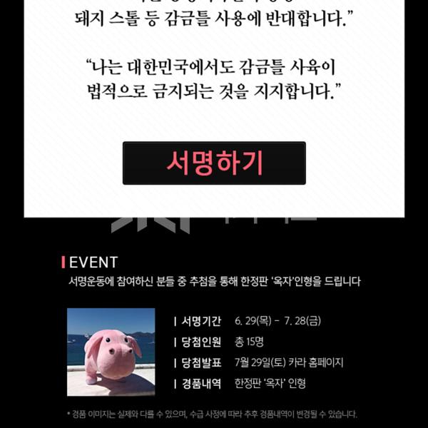 홍보물 옥자해방프로젝트 [사진그림류]