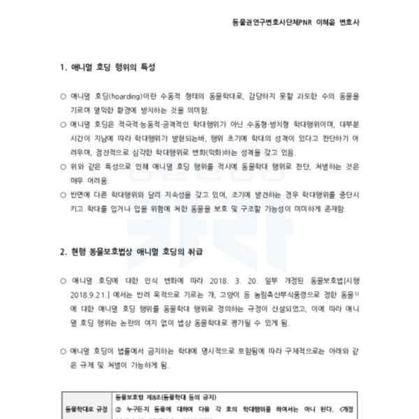 토론 이혜윤(PNR) [문서류]