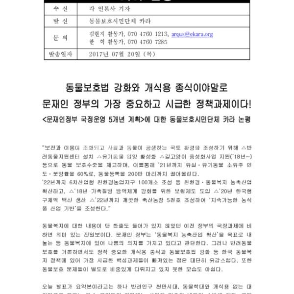 [논평]문재인정부국정과제논평 [문서류]