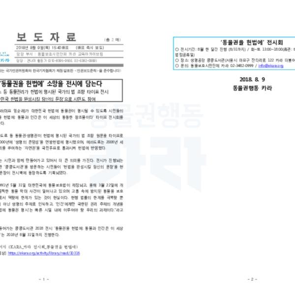 (보도자료) 도서관전시 동물권을 헌법에 [문서류]