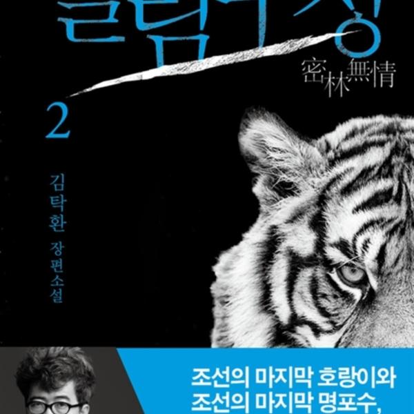 밀림무정 : 김탁환 장편소설.2 [동물도서]