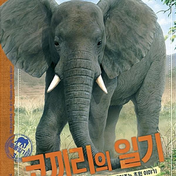 코끼리의 일기 : 아프리카코끼리가 들려주는 초원 이야기 [동물도서]
