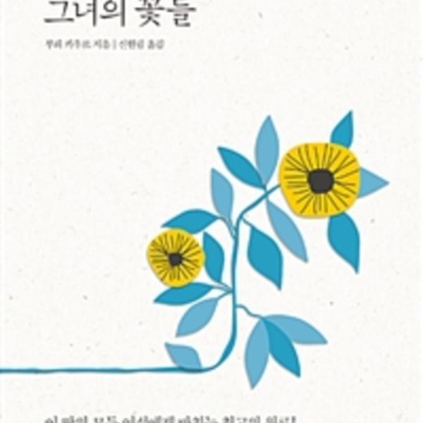 해와 그녀의 꽃들 [동물도서]