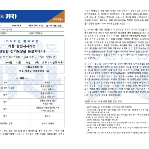 [취재요청서] 개 전기도살 사건 파기환송심 선고에 대한 시민사회 기자회견 [문서류]