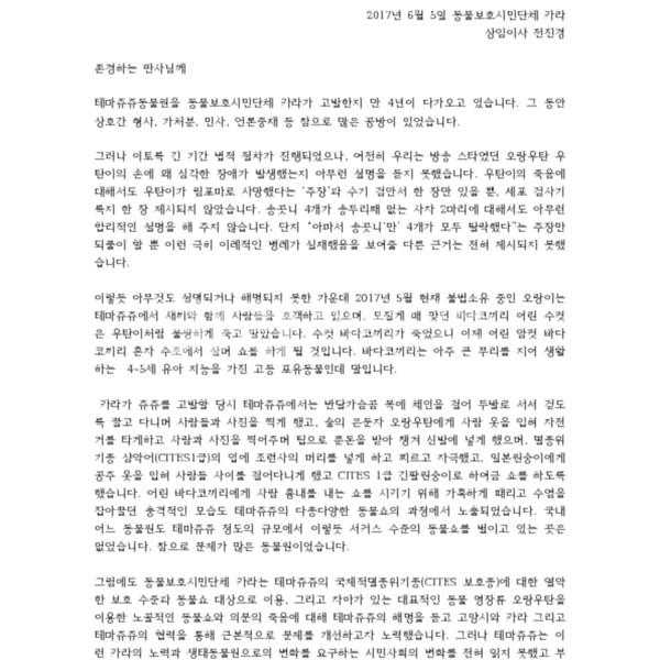 테마쥬쥬 진정서 [문서류]