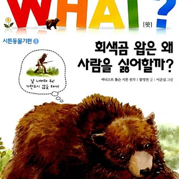 (왓(WHAT)?.23) 회색곰 왑은 왜 사람을 싫어할까? [동물도서]