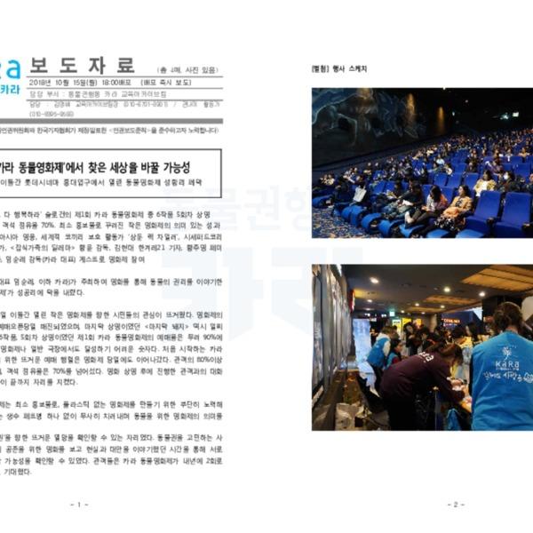 (보도자료) 3차 제1회 카라 동물영화제 폐막 [문서류]
