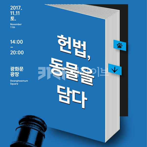[웹자보] 정치페스티벌 [사진그림류]