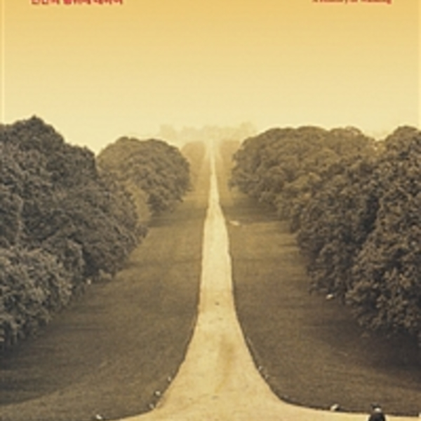 걷기의 인문학 : 가장 철학적이고 예술적이고 혁명적인 인간의 행위에 대하여 [동물도서]