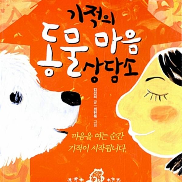 기적의 동물 마음 상담소 : 동물을 사랑하는 어린이를 위한 감성 다큐 동화 [동물도서]