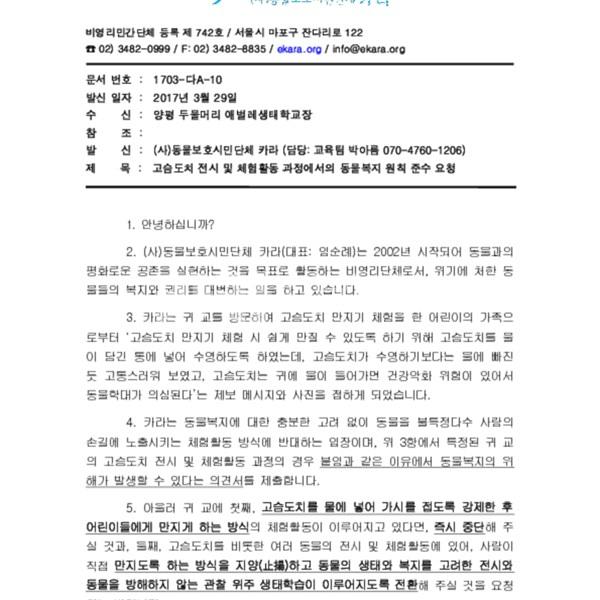 [공문]양평 두물머리 애벌레생태학교 고슴도치 전시관련 [문서류]