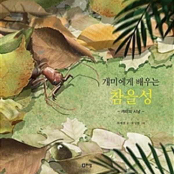 개미에게 배우는 참을성 : 개미의 사냥 [동물도서]
