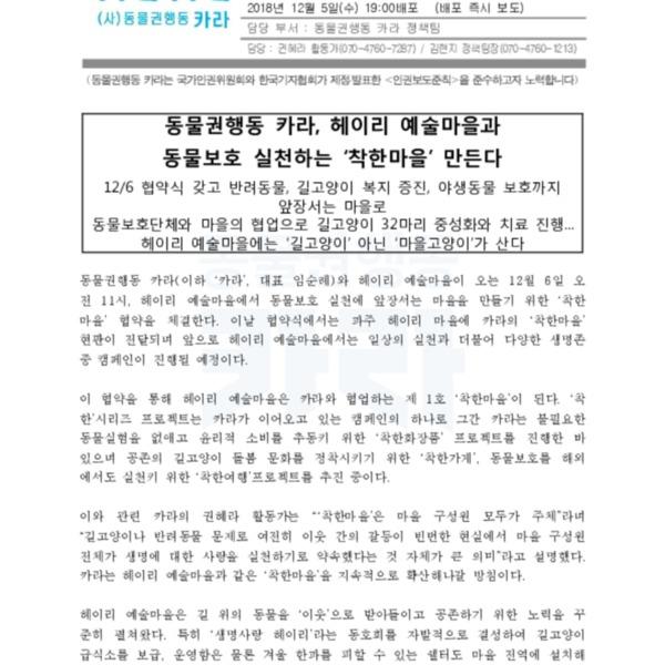 (보도자료) 동물권행동 카라, 헤이리 예술마을과 동물보호 앞장서는 착한마을 만든다 [문서류]