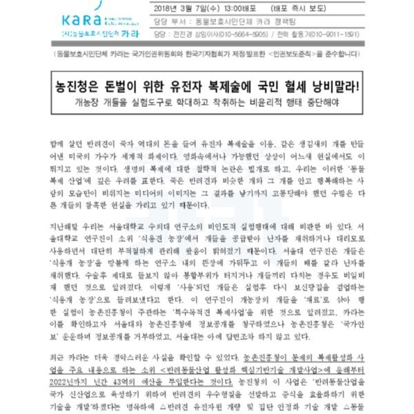 (성명) 농진청 복제사업 반대 [문서류]