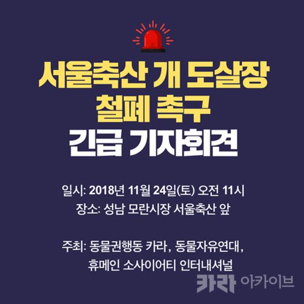 (웹자보) 서울축산 도살장 폐쇄 촉구 긴급 기자회견 [사진그림류]