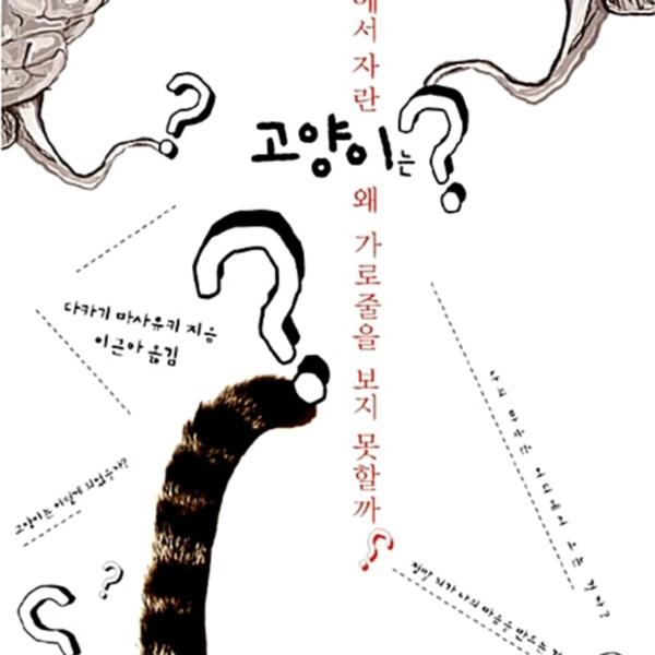 세로줄 방에서 자란 고양이는 왜 가로줄을 보지 못할까? : 마음을 만드는 두뇌 속 과학 여행 [동물도서]