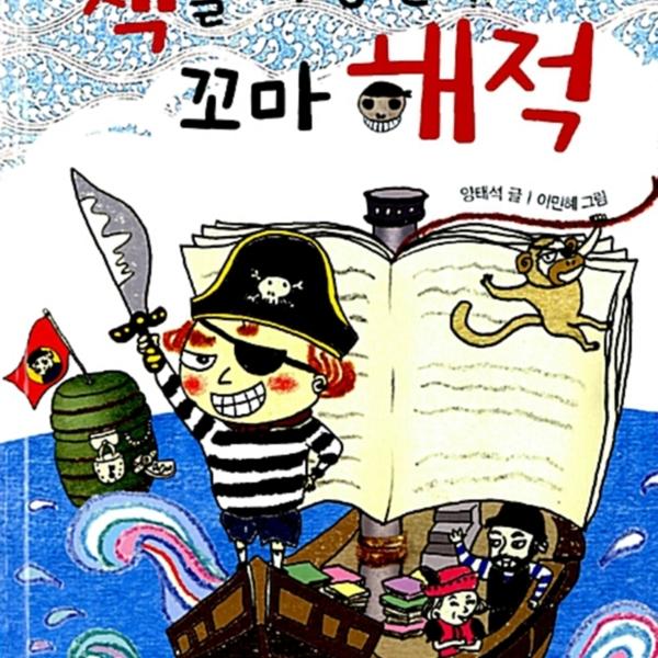 책을 사랑한 꼬마 해적 [동물도서]