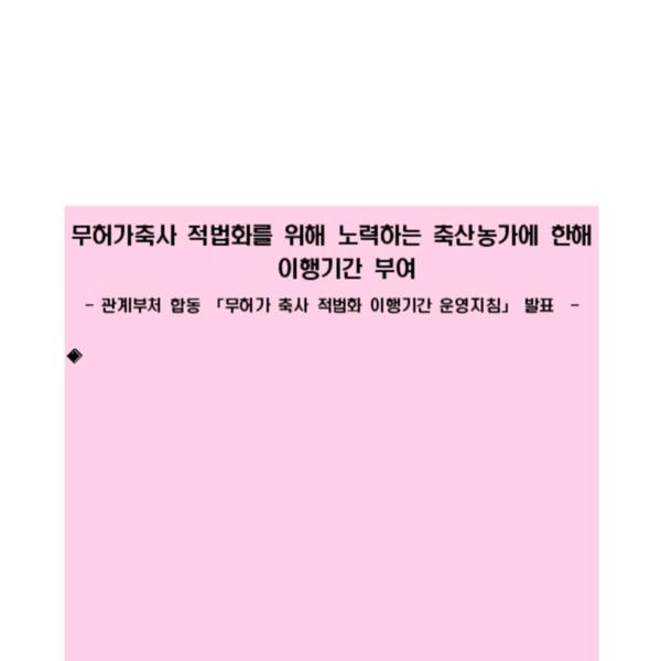 (보도자료) 무허가축사 적법화 재유예 정부 자료 [문서류]