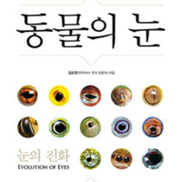 동물의 눈 : 눈의 진화 [동물도서]