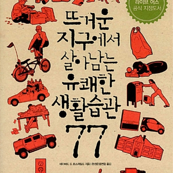 뜨거운 지구에서 살아남는 유쾌한 생활습관 77 [동물도서]