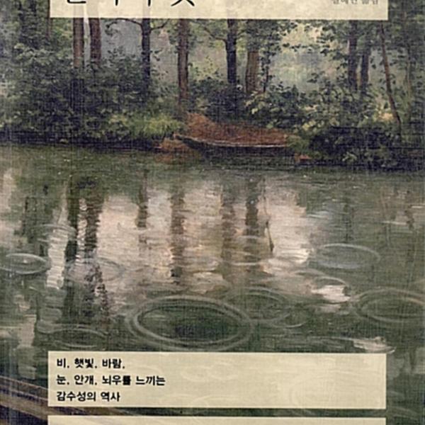 날씨의 맛 : 비, 햇빛, 바람, 눈, 안개, 뇌우를 느끼는 감수성의 역사 [동물도서]