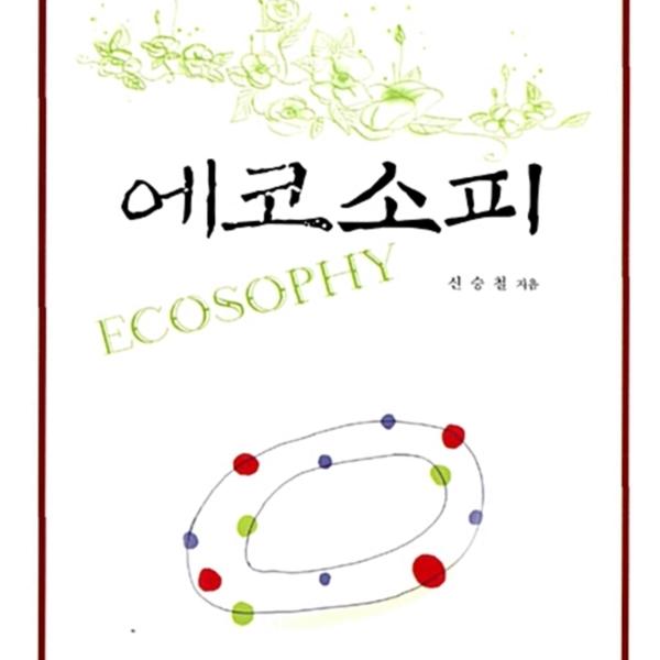 에코소피 : 녹색 아고라를 위한 인문학  [동물도서]