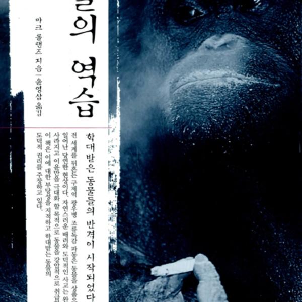 동물의 역습 [동물도서]