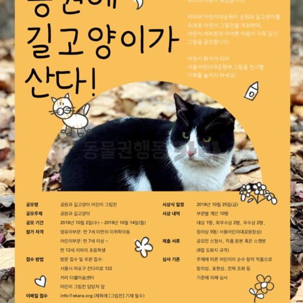 [웹자보]공원과 길고양이 어린이 그림대회 [사진그림류]