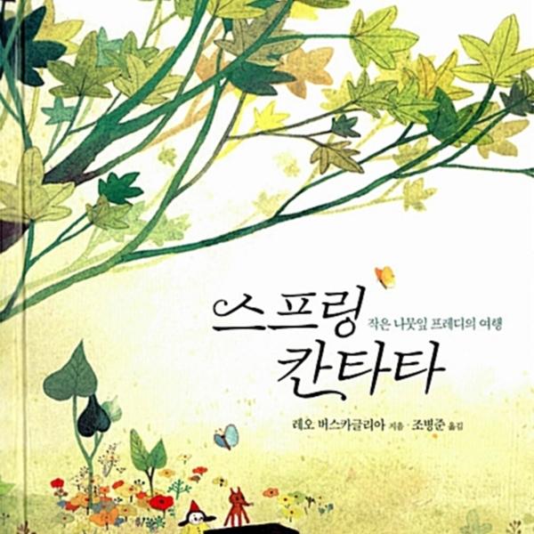 스프링 칸타타 : 작은 나뭇잎 프레디의 여행 [동물도서]