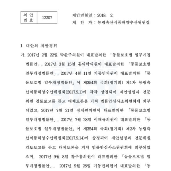 국회 농해수위 동보법 대안법률안(2018 본회의 통과) [문서류]