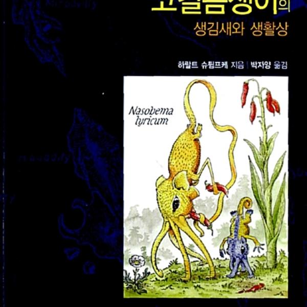 코걸음쟁이의 생김새와 생활상 [동물도서]