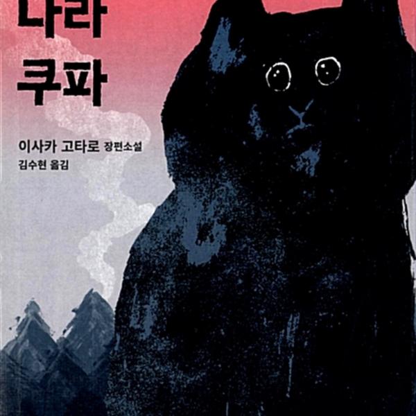 밤의 나라 쿠파 : 이사카 고타로 장편소설 [동물도서]