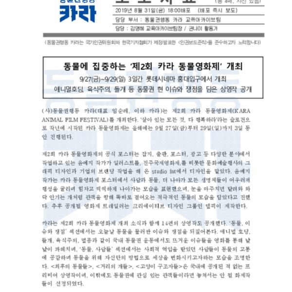 [보도자료]제2회 카라동물영화제 [문서류]