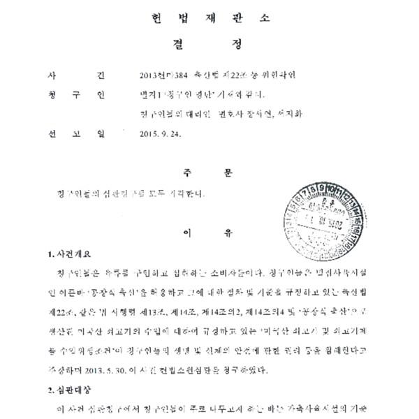 [참고] 공장식 축산 결정문 전문 [문서류]