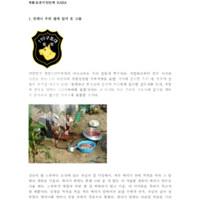 2008년, 대한민국과 개식용 [문서류]