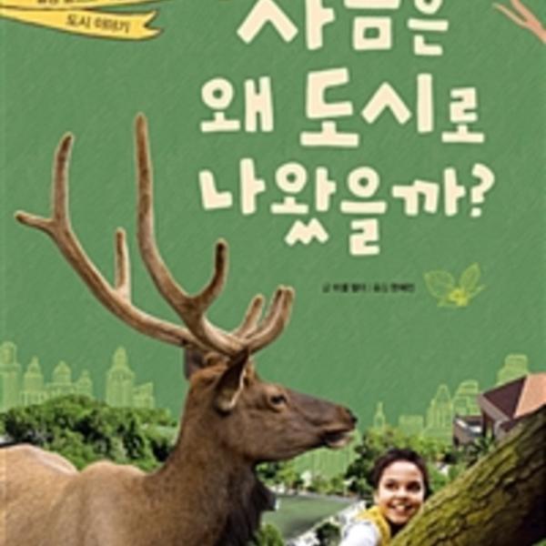 사슴은 왜 도시로 나왔을까? : 빌딩 숲으로 자연을 불러들이는 도시 이야기 [동물도서]