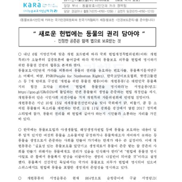 (보도자료) 새로운 헌법에는 동물의 권리 담아야 [문서류]
