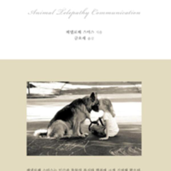 애니멀 텔레파시 : 동물의 마음을 읽는 영혼의 대화법  [동물도서]