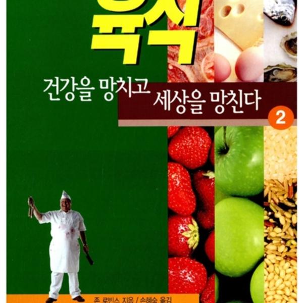 (식생활혁명)육식 : 건강을 망치고 세상을 망친다.2 [동물도서]
