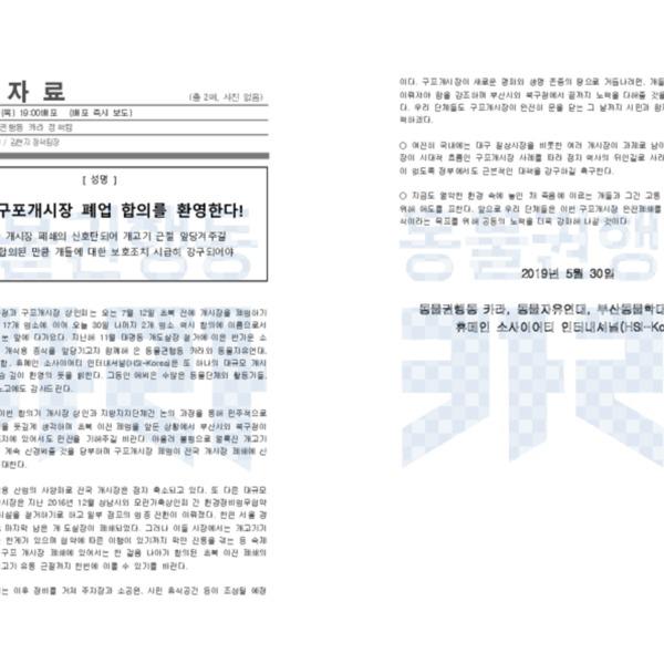 [환영성명] 부산 구포개시장 폐업 합의를 환영한다! [문서류]