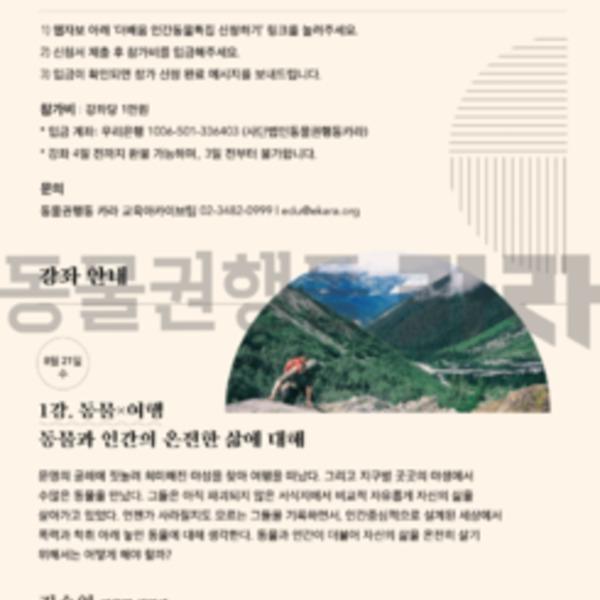 [웹자보]더배움 인간동물특집 [사진그림류]
