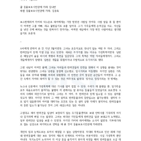 (원고) 매거진P 카이와 라이 구조 [문서류]