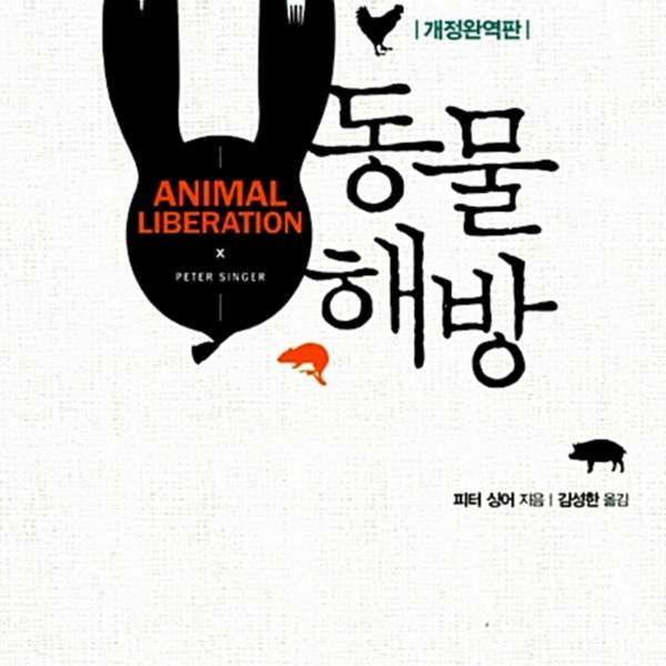 동물 해방 [동물도서]