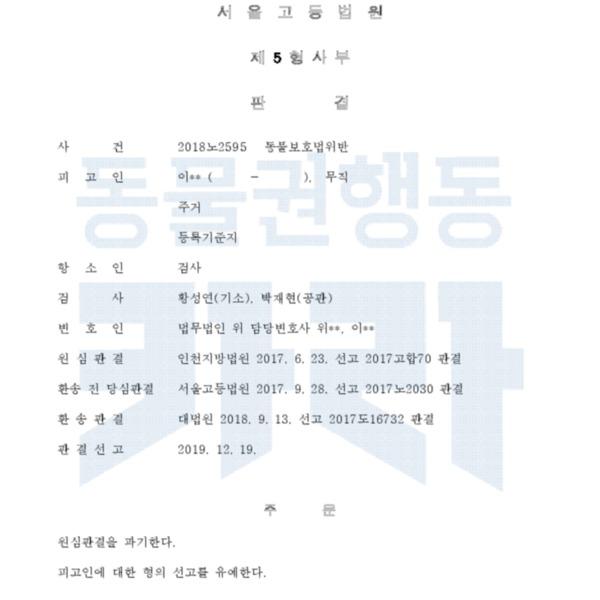 [판결문] 개 전기도살 사건 파기환송심 [문서류]